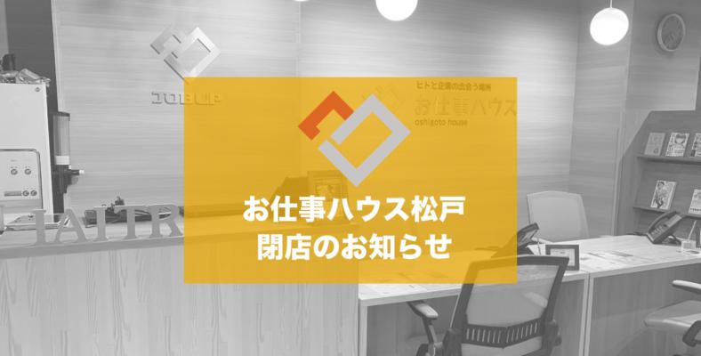 お仕事ハウス松戸 閉店のお知らせ